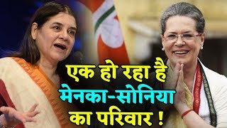 क्या बरसों की दुश्मनी को भूलकर एक रही हैं Sonia-Menka Gandhi, देखिए ये Report