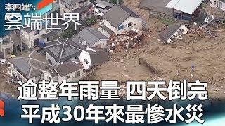 逾整年雨量 四天倒完 平成30年來最慘水災-李四端的雲端世界 thumbnail