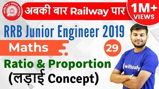 11:00 AM - RRB JE 2019 | Maths by Sahil Sir | Ratio & Proportion (Concept)