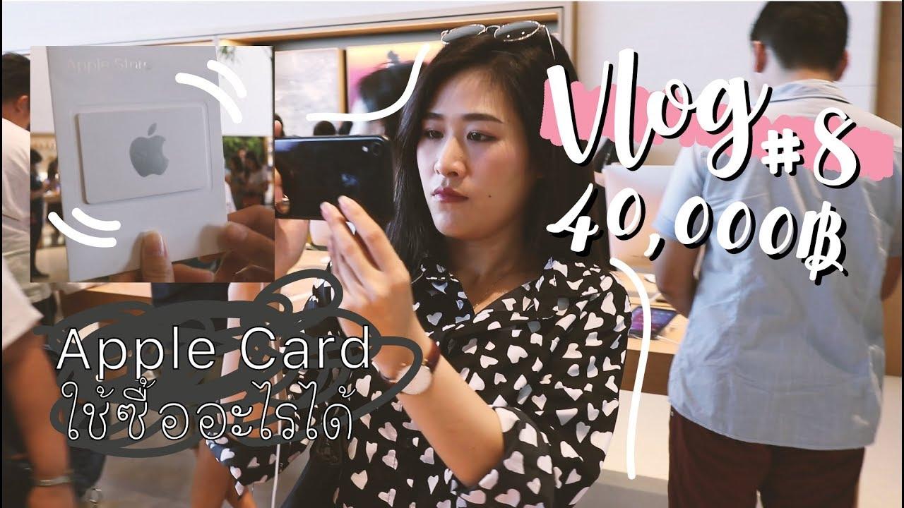 Vlog#8 : เงิน 40,000 บาท ใน Apple Card @iconsiam  ซื้ออะไรได้บ้าง I Rainyseasons