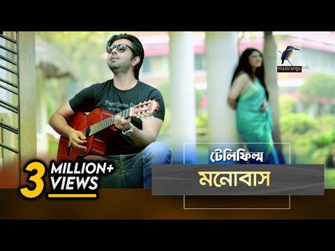 Monobas | Apurbo, Mousumi Hamid, Ria | Telefilm | Romantic | Maasranga TV Official | 2017