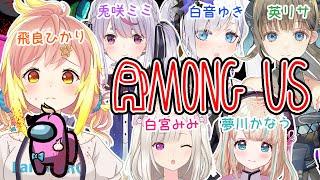 【Among Us】本日のコラボの幽霊担当ひか!!【飛良ひかり / あにまーれ】