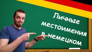 Грамматика немецкого языка А1 - Личные Местоимения, Personalpronomen