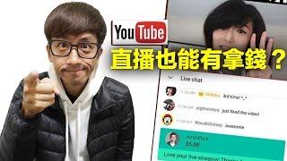 影片製作教學 youtube賺錢方法之一 直播超級留言 Super Chat 怎麼用 ( How To USE SUPER CHAT on YouTube)