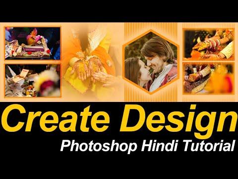 Download how to create wedding album design in photoshop hindi tutorial