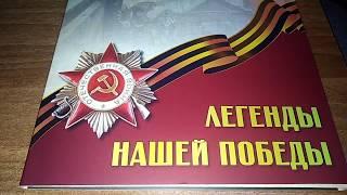 Медаль 75 лет победы