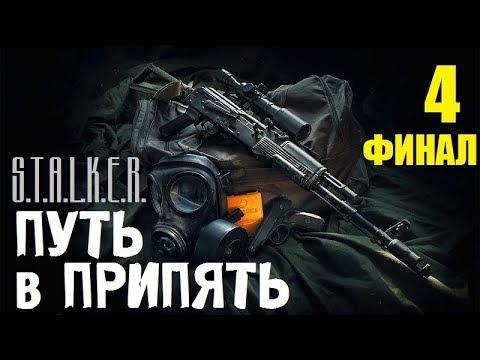 СТАЛКЕР - ПУТЬ в ПРИПЯТЬ ✸ САМЫЙ ОРУЖЕЙНЫЙ МОД!!! ✸ 4 серия (ФИНАЛ)