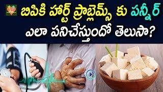 బిపికి హార్ట్ ప్రాబ్లెమ్స్ కు పన్నీర్ ఎలా పనిచేస్తుందో తెలుసా  Health Tips In Telugu   Arogya Mantra