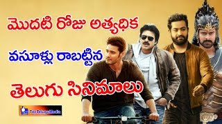 Top 10 highest telugu movies first day collections in tollywood industry | 2016 tollywood hit movies