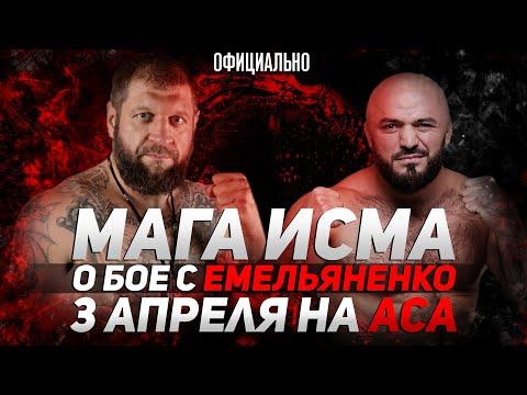 Мага ИСМАИЛОВ о бое с ЕМЕЛЬЯНЕНКО - ОФИЦИАЛЬНО 3 апреля