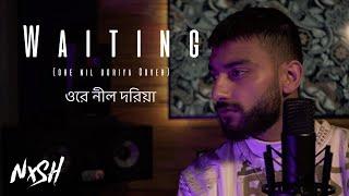 Nish - Waiting (Ore Nil Doriya Cover) | ওরে নীল দরিয়া | Abdul Jabbar | Mukul Chowdhury | 2021 Cover