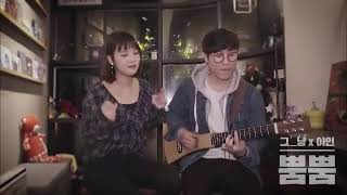 [VIDEO] MOMOLAND's Ahin (모모랜드 아인) - 뿜뿜 (BBoom BBoom) Accoustic Version (Feat. 그_냥 J_ust)