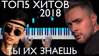 ТОП5 ХИТОВ 2018 | На пианино | Как играть? | Караоке