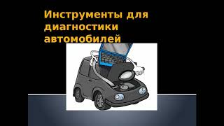 Урок Оборудование авто электрика