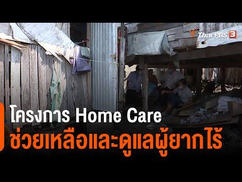 โครงการ Home Care ช่วยเหลือและดูแลผู้ยากไร้ : ประเด็นสังคม (25 มี.ค. 64)