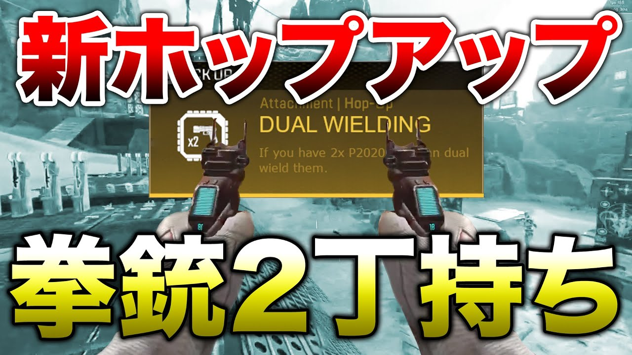 【APEX LEGENDS】新ホップアップ『DUAL WIELDING』現在話題の新アイディア!!【エーペックスレジェンズ】