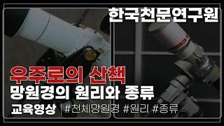 망원경의 원리와 종류 (한국천문연구원)