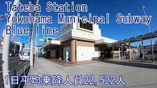 立場駅に潜ってみた 横浜市営地下鉄ブルーライン Tateba Station
