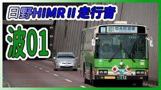 都営バス 日野ブルーリボン HIMRⅡ KC-RU1JLCH A-E365(品川) 走行音