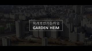 위례 호반 가든하임 드론 영상