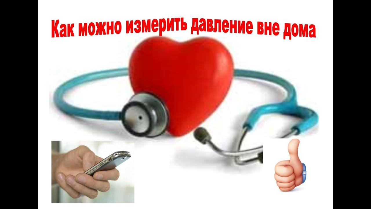 палец артериального давления скачать на андроид бесплатно