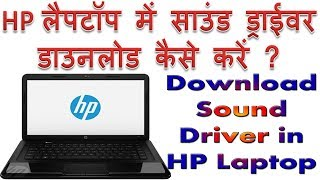Video How to download sound card driver on Hp Laptop-Hindi | Hp laptop me sound drive download kaise kare download MP3, 3GP, MP4, WEBM, AVI, FLV November 2018