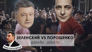 Дебаты - Зеленский и Порошенко   ВИДЕО