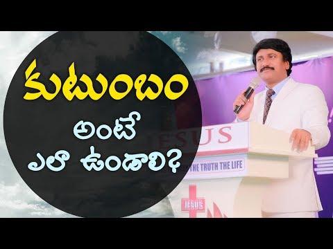 కుటుంబం గురించి ముఖ్య విషయాలు - Basics of Family Life  Best Telugu Spiritual Messages  