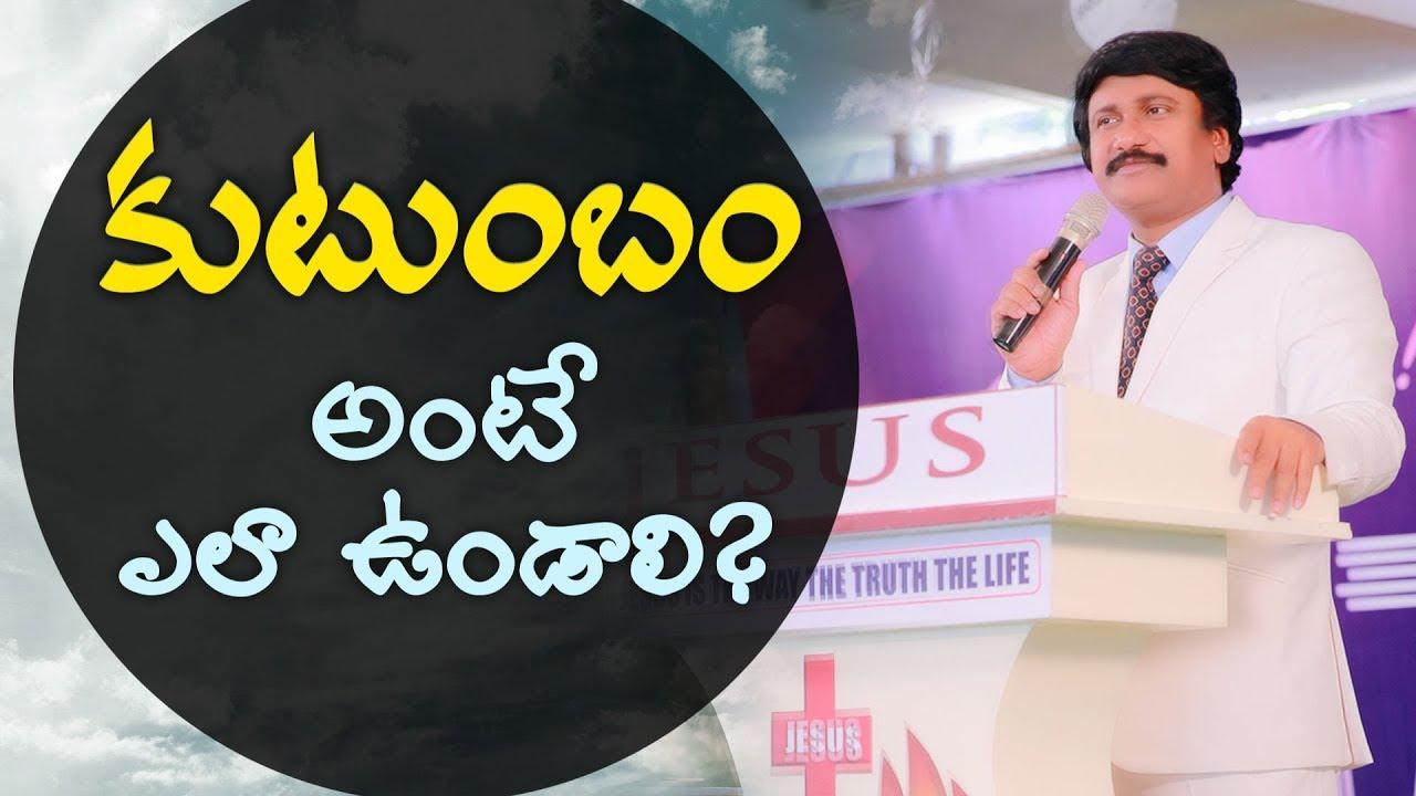 కుటుంబం గురించి ముఖ్య విషయాలు - Basics of Family Life |Best Telugu Spiritual Messages||