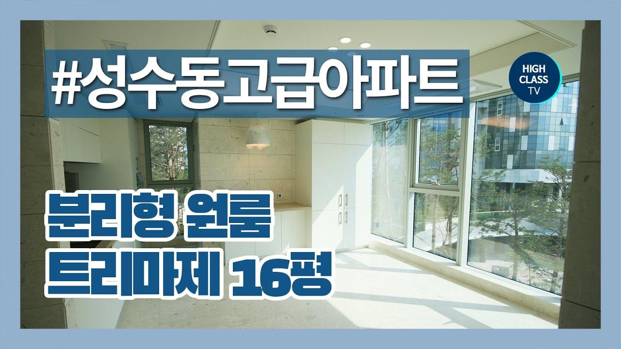 트리마제 16평 분리형 원룸 Seoul Forest Trimaje