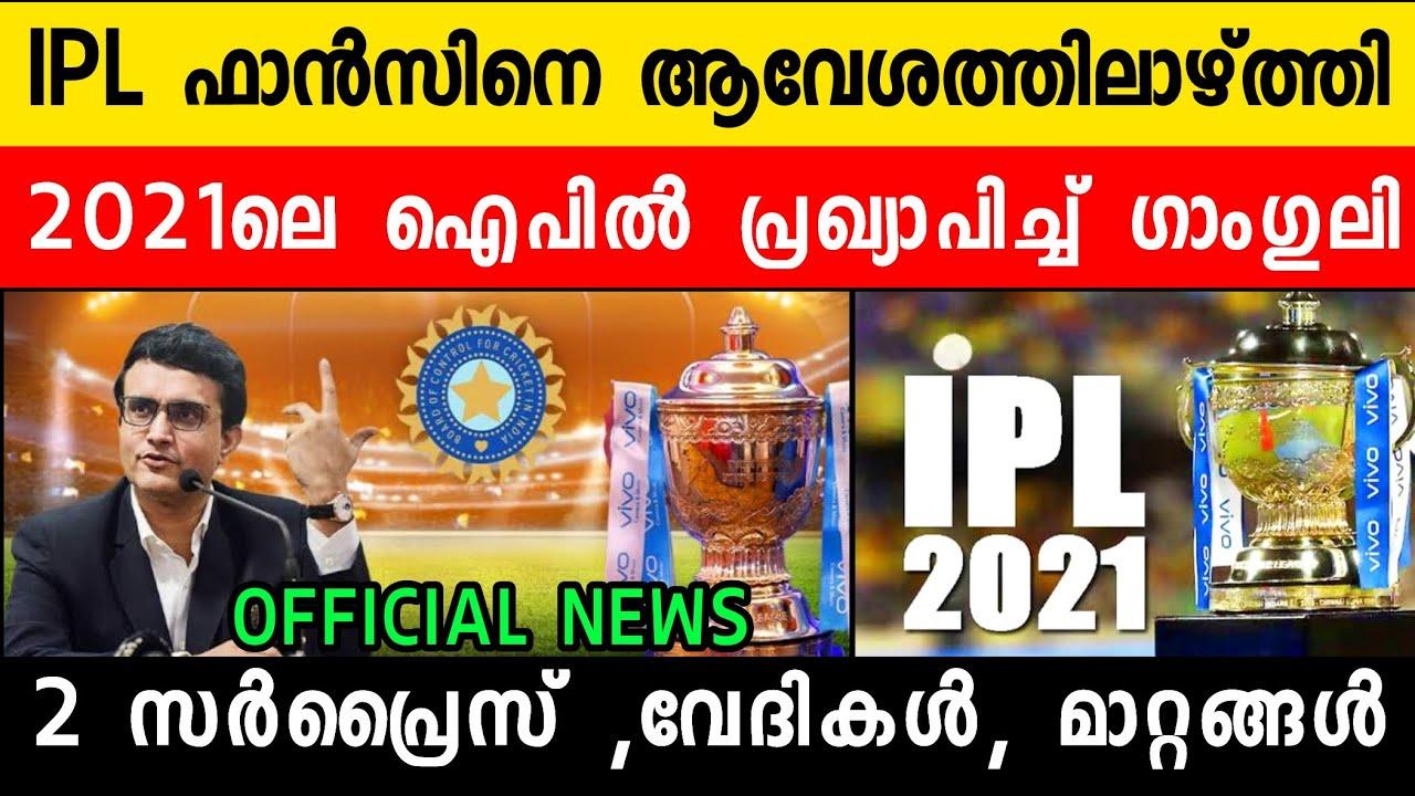 Download BIG IPL UPDATES ON IPL 2021 | BCCI OFFICIAL ANNOUNCEMENT | IPL2021 DATE VENUE, AUCTION | IPL NEWS |