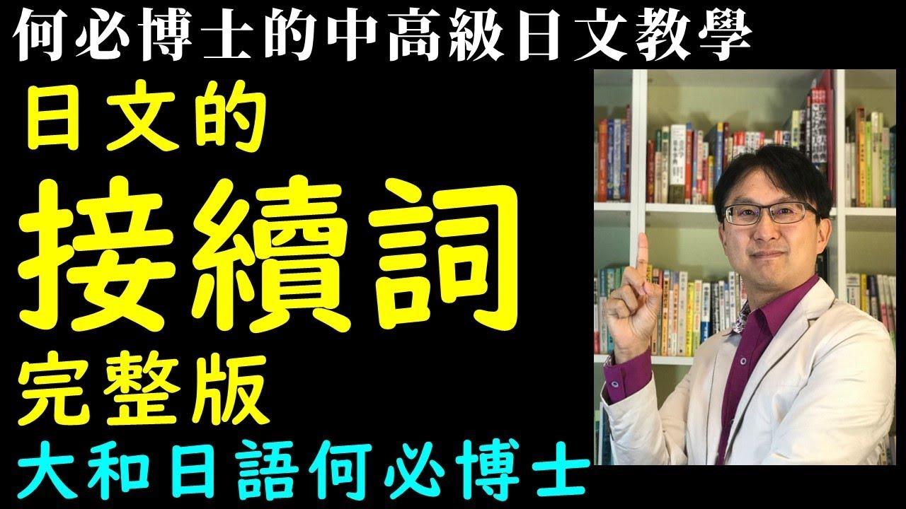 何必博士的中級日語高級日語教學--日文接續詞總整理 - YouTube