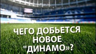 """Чего добьется новое """"Динамо»?"""