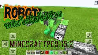 Minecraft pe0.15.2 สอนสร้าง หุ่นยนต์ เดินได้ยิงได้ด้วย