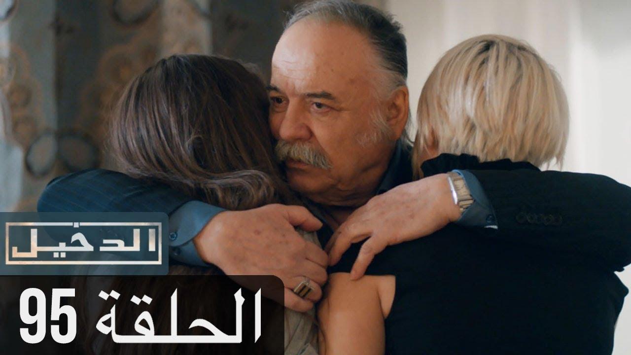 Download في الداخل الحلقة 95 المدبلجة إلى اللغة العربية وعالي الدقة İçerde