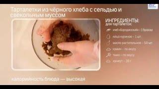 Тарталетки из черного хлеба с сельдью и свекольным муссом
