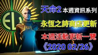 愛喝咖啡 天命2 每週活動資訊 永恆之詩商店更新 本週挑戰活動介紹一覽 (2020 02/26) Destiny 2