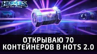 Открываю 70 контейнеров в Heroes of the Storm 2.0