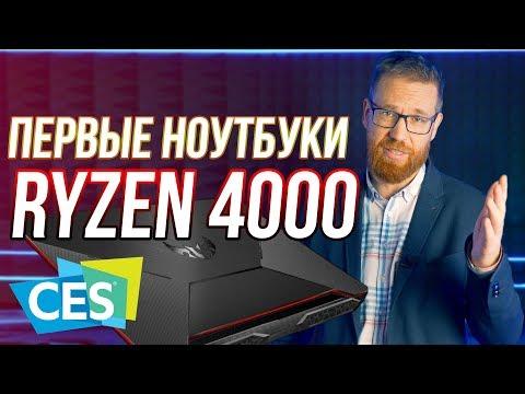 Ryzen 4000 уже в ноутбуках Asus