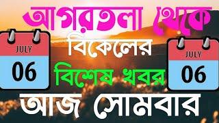 Agartala Afternoon News 🔥 🔥,6th July Tripura Afternoon News,#Tripura News