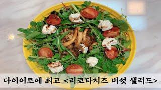 [오과장도시락] 리코타치즈 버섯 샐러드+발사믹 드레싱 …