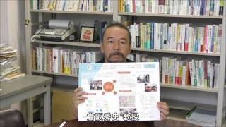 学府の魅力を語る 倉阪秀史教授