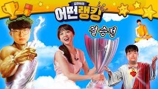 결승전 특집 시자ㅏㅏㅏㅏㅏ악 하겠습니다 (Feat.LCK 결승전 MVP 예측 이벤트) | 어떤랭킹 12화