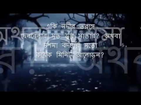 Ami Ki Rokom Vabe By Sunil Gangopadhyay (আমি  কী রকম ভাবে বেচেঁ আছি) Recited By Shimul Mustapha