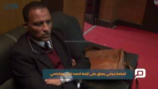 مصر العربية | أسامة عرابي يعلق على أزمة أحمد ناجي وإكرامي