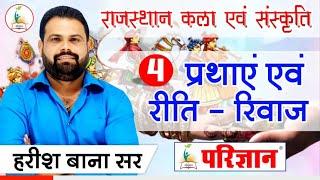 राजस्थान कला एवं संस्कृति - 4   संस्कार - प्रथाएं - रीति रिवाज   By Harish Bana Sir