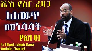 Lelewuth Menesasat ~ Sheikh Yasir Fazaga   Part 01 (Amharic)