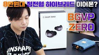 8만원대 정전형 하이브리드 이어폰? BGVP ZERO