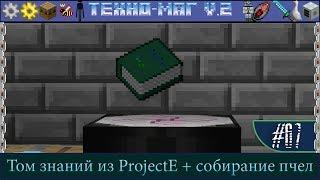 LP ► Minecraft ► [ТЕХНО-МАГ V2.0] Сезон №2 E67 - Том знаний из ProjectE + собирание пчел