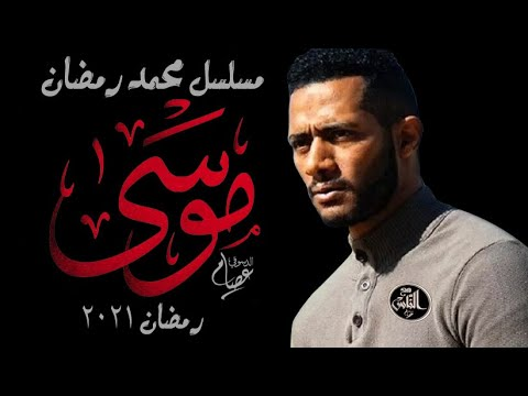 مسلسل موسى لـ محمد رمضان أقوى مسلسلات رمضان 2021 Youtube